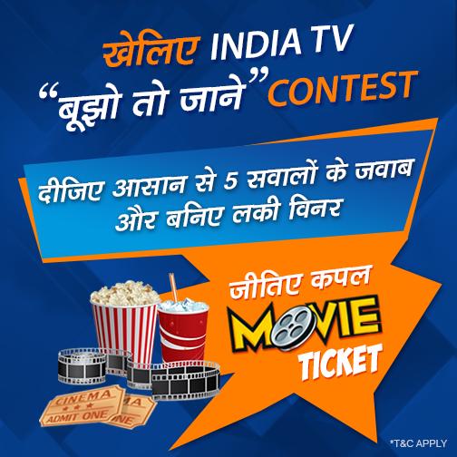 India TV - 1451887023photo_contest_FB_Post-1.png