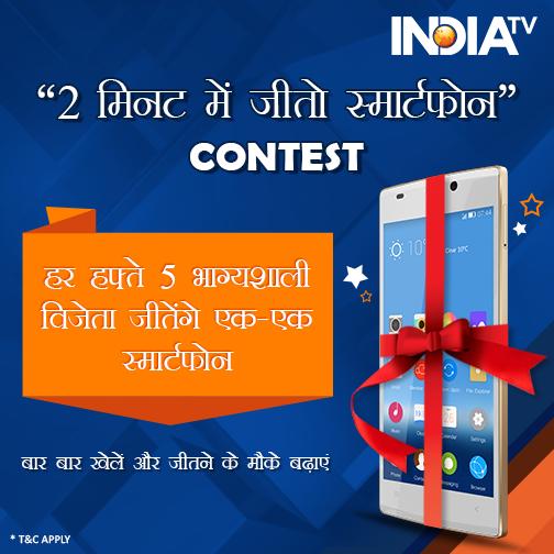 India TV - 1456740729FB_post_smartphone_contest.png